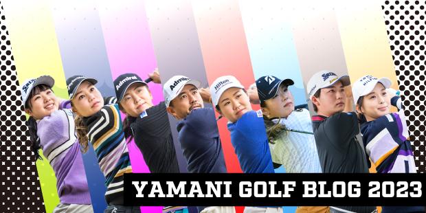 ヤマニゴルフブログ