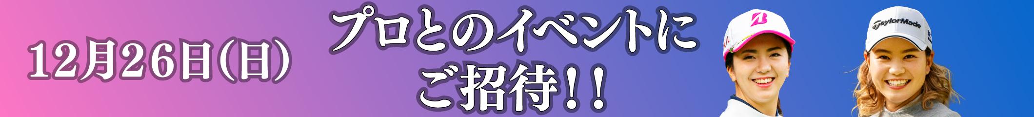 12月26日(日) プロとのイベントにご招待